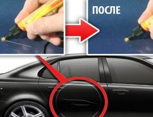 «Волшебный» карандаш от царапин на кузове